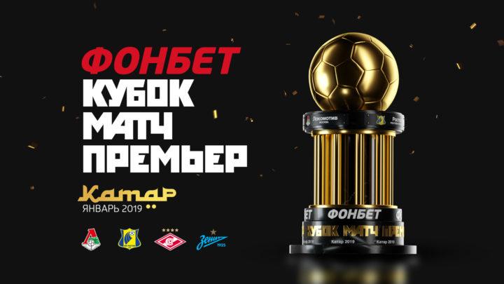 Битва за «Фонбет Кубок Матч Премьер» начинается
