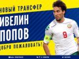 Ивелин Попов перешел в Ростов