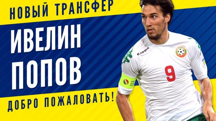 Официально: Ивелин Попов игрок ФК Ростов