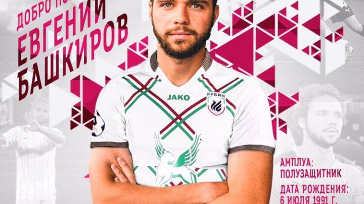 Башкиров в «Рубине»