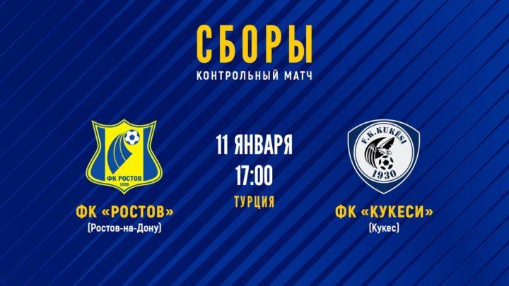 Первый контрольный матч ФК Ростов на сборах в Турции