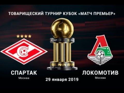 Кубок Матч Премьер — финал