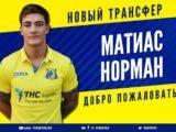 Матиас Норман официально игрок