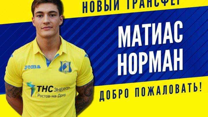 Очередной трансфер Ростова. Матиас Норман официально игрок клуба.