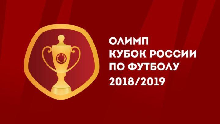 Стали известны даты ответных матчей четвертьфинала Олимп-Кубка России