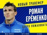 Роман Еременко переходит в ФК Ростов