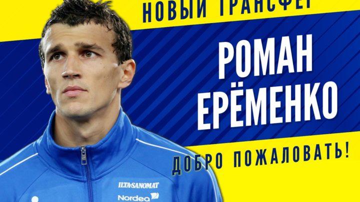 Официально: Роман Еременко подписал контракт с ФК Ростов