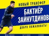 Бактиёр Зайнутдинов перешел в Ростов