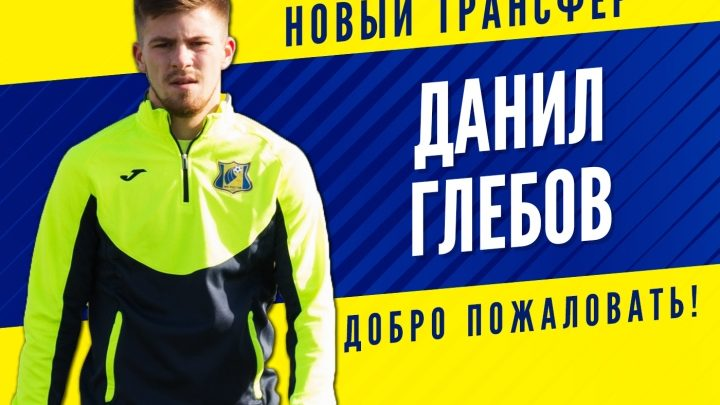Официально: Данил Глебов перешел в ФК Ростов