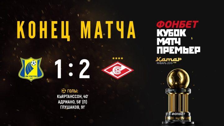 Ростов упускает победу в Кубке Матч Премьер против Спартака