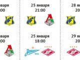 Расписание матчей Кубка Матч Премьер в Катаре