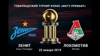 «Зенит» сыграет с «Локомотивом» в Кубке Матч Премьер