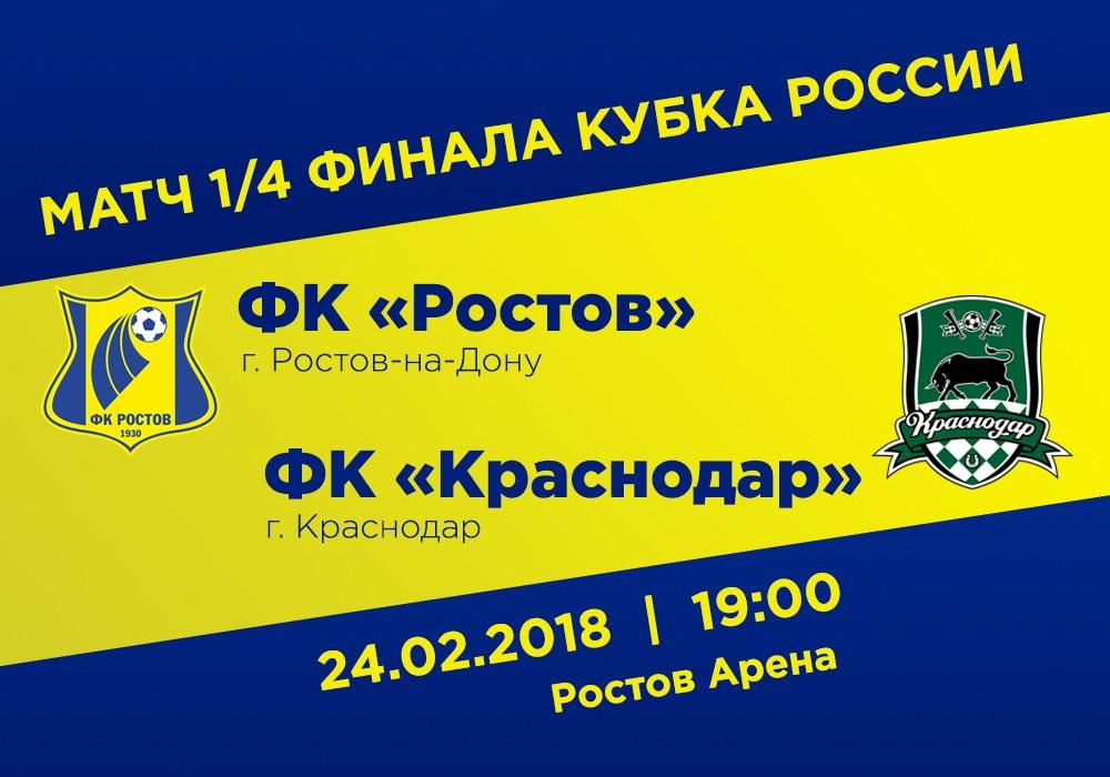 Ростов-Краснодар. 1/4 Кубка России. Предматчевый обзор