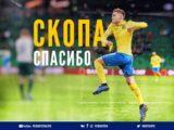 Дмитрий Скопинцев покидает ФК Ростов