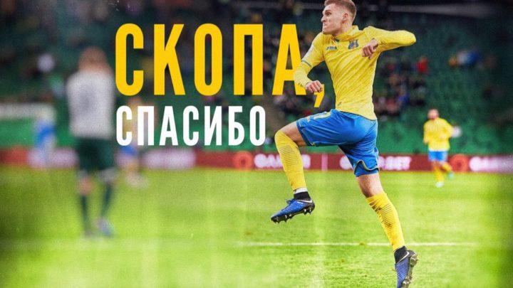 Официально: Дмитрий Скопинцев переходит в ФК Краснодар