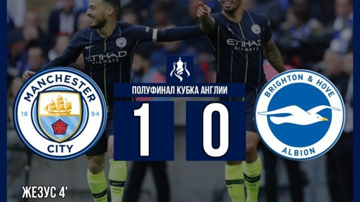 «Манчестер Сити»вышел в финал Кубка Англии