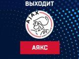 АЯКС выходит в полуфинал Лиги Чемпионов!