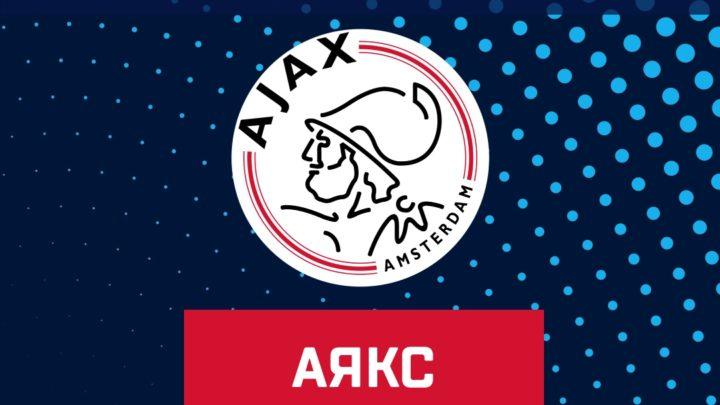Аякс выбивает Ювентус из Лиги Чемпионов