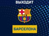 Барселона выходит в полуфинал Лиги Чемпионов!
