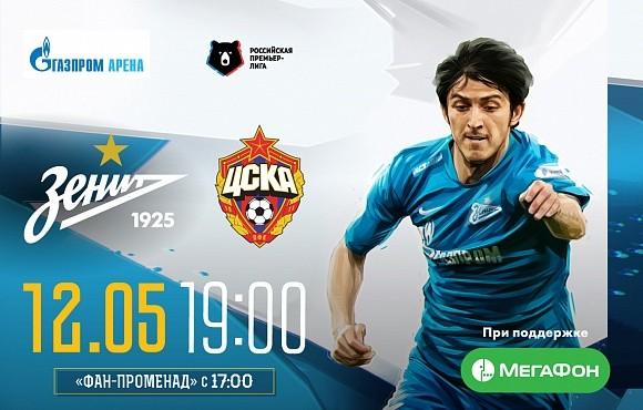 Награждение Зенита состоится в 28 туре, в матче с ЦСКА