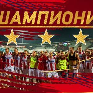 «Црвена Звезда» в 29-й раз стала чемпионом страны