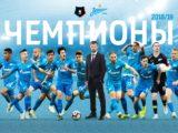 Зенит чемпион РПЛ 2018/2019