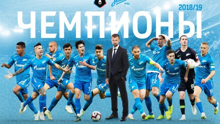 Зенит — Чемпион РПЛ сезона 2018/2019