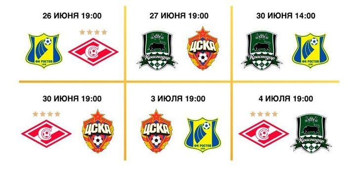 Расписание матчей Кубок «Париматч» Премьер 2019