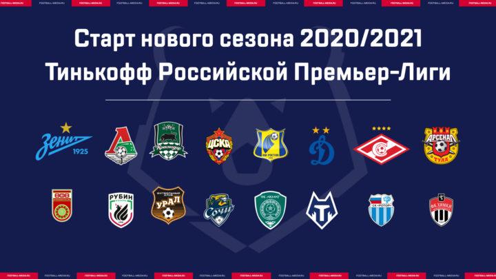 Стартует новый сезон Тинькофф Российской Премьер-Лиги